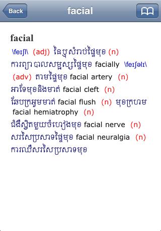 English-Khmer Dictionary - Khmer Mobile Soft | Cambodia Mobile